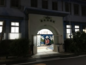 新木川温泉