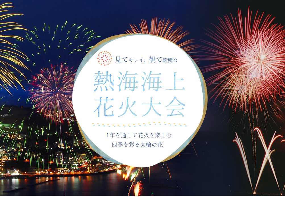 花火 大会 2019 熱海