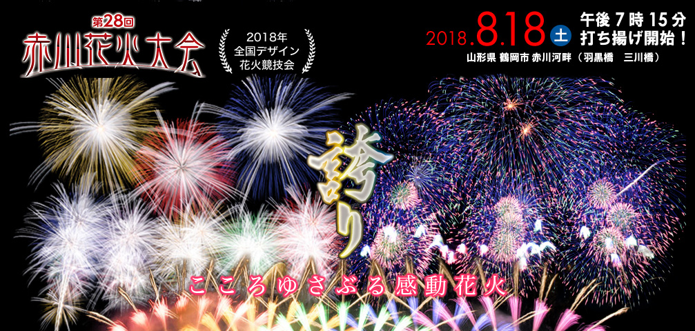 2018年山形県の花火大会情報一覧全20ヶ所